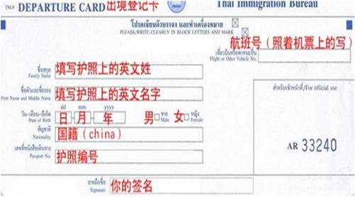 31个国家出入境卡填写指引, 相当有用,果断收藏!